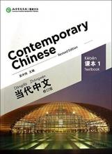 Wu Zhongwei Contemporary Chinese vol.1 - Textbook