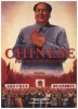 Stefan R. Landsberger, Anchee Min, Duo Duo, Chinese Propaganda Posters