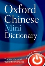 Yuan, Boping,   Church, Sally K. Oxford Chinese Mini Dictionary