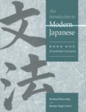 An An Introduction to Modern Japanese: Volume 1, Grammar Lessons