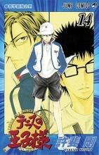 Konomi, Takeshi Prince of Tennis, Vol. 14