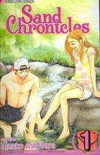 Ashihara, Hinako Sand Chronicles, Volume 1