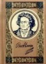 Frimmel, Theodor von Ludwig van Beethoven
