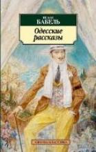 Babel`, Isaak,   Babel, Isaak,Odesskie rasskazy
