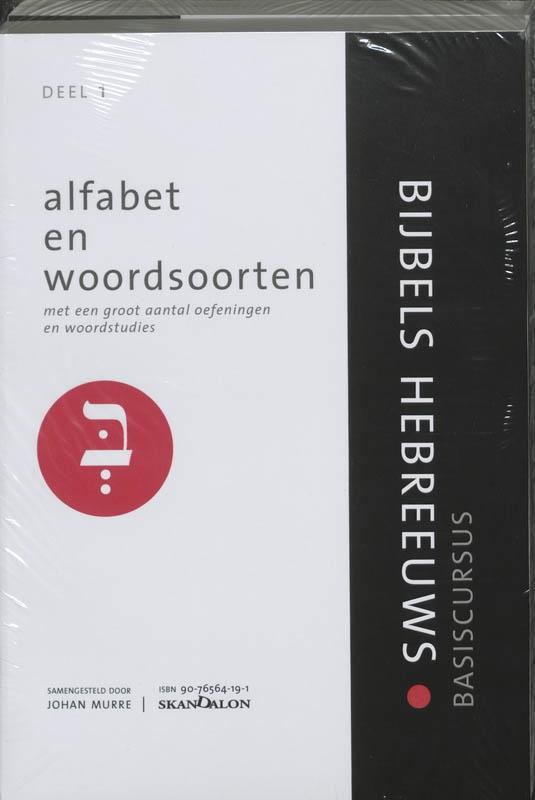 Johan Murre,Basiscursus bijbels Hebreeuws 1 en 2