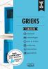 Wat & Hoe taalgids,Grieks