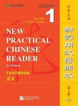 Xun Liu New Practical Chinese Reader vol.1 - Textbook