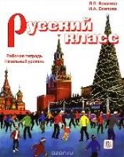 L L Vokhmina,   I A Osipova Russian Class - Russkii Klass