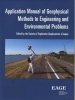 Takao  Aizawa,Application manual of geophysical methods to engineering and environmental problems