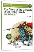 JI SHI The Story of the Generals of the Yang Family