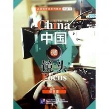 Wang Tao China Focus - Intermediate Level II: Variety Shows