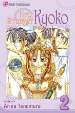 Tanemura, Arina Time Stranger Kyoko 2