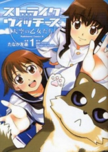 Shimada, Humikane,   Kagonish, Projekt Strike Witches Maidens in the Sky 1