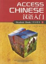 Liu, Jun Access Chinese Book 1