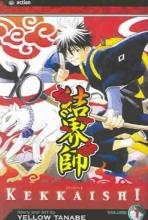 Tanabe, Yellow Kekkaishi, Volume 1