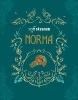 <b>Oksanen Sofi</b>,Norma