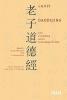 Kalinke, Viktor,Studien zu Laozi, Daodejing - Bd. 2