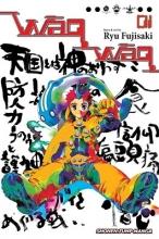 Fujisaki, Ryu Waqwaq 1