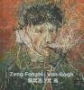 Hans den Hartog Jager,Zeng Fanzhi | Van Gogh
