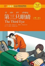 Liu Yuehua,   Chu Chengzhi The Third Eye - Chinese Breeze Graded Reader Level 3: 750 Words Level