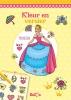 ,Kleur en versier Prinsessen (met wrijfplaatjes)
