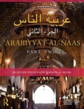 Munther A. Younes,   Hanada Al-Masri Arabiyyat al-Naas (Part Two)