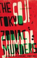 Shimada, Soji Tokyo Zodiac Murders
