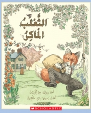 SCHOLASTIC TALE OF THE TRICKY FOX