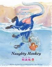 Lin, Xue Naughty Monkey