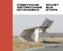 Herwig Christopher, Soviet Bus Stops Volume II