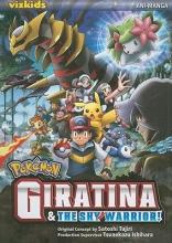 Tajiri, Satoshi Pokemon Giratina & The Sky Warrior