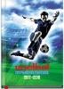 ,<b>Schooldiary A5, International 7/2 Voetbal International</b>