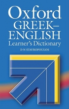Oxford Greek-English Learner`s Dictionary
