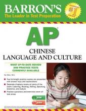 Shen, Yan Barron`s AP Chinese Language and Culture
