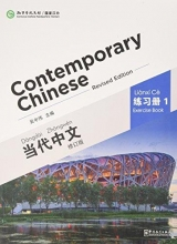 Wu Zhongwei Contemporary Chinese vol.1 - Exercise Book