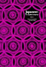 Eleanor Harz Jorden Japanese, The Spoken Language