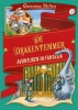 <b>Geronimo  Stilton</b>,De drakentemmer