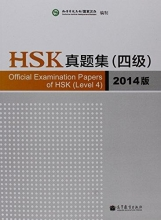 Xu Lin Official Examination Papers of HSK - Level 4 2014 Edition