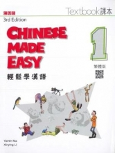 Yamin Ma,   Xinying Li Chinese Made Easy 1 - textbook. Traditional character version