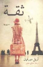 Dorfman, Ariel Thiqah (Konfidenz - Arabic edition)