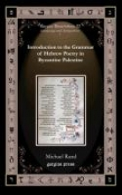 Michael Rand,Introduction to the Grammar of Hebrew Poetry in Byzantine Palestine