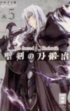 Yamada, Kotaro The Sacred Blacksmith 05