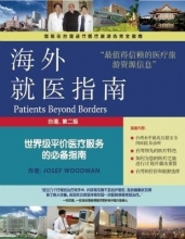 Josef Woodman Patients Beyond Borders: Taiwan