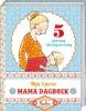 <b>Pauline  Oud</b>,Mijn vijf jaren Mama dagboek van Pauline Oud