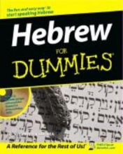 J.S. Jacobs Hebrew For Dummies