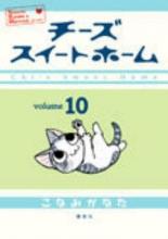 Kanata, Konami Chi`s Sweet Home 10