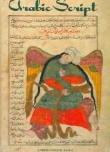 Khan, Gabriel Mandel Arabic Script