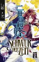 Sakurai, Shushushu Schwur der Zeit 04