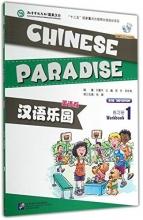 Fuhua Liu Chinese Paradise vol.1 - Workbook