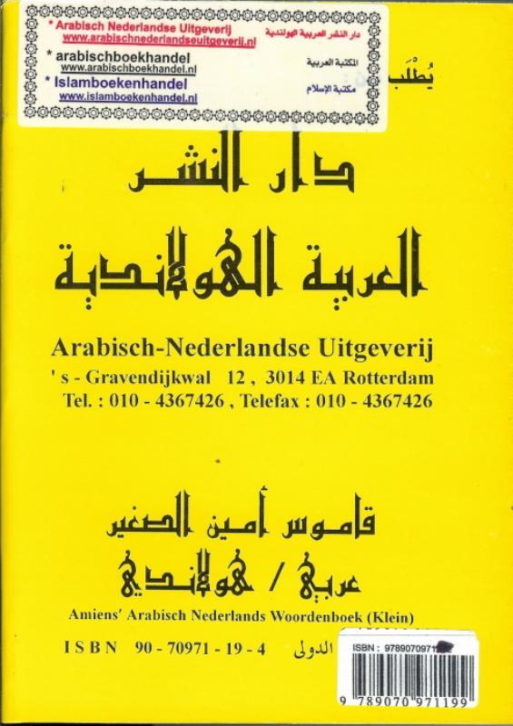 Sharif Amien,Amiens Arabisch Nederlands woordenboek (klein)